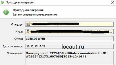 Выплата 1085 рублей