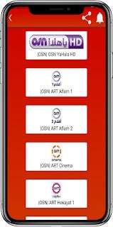 أفضل تطبيق لمشاهدة القنوات المشفرة لسنة 2019 مجانا بجودة عالية