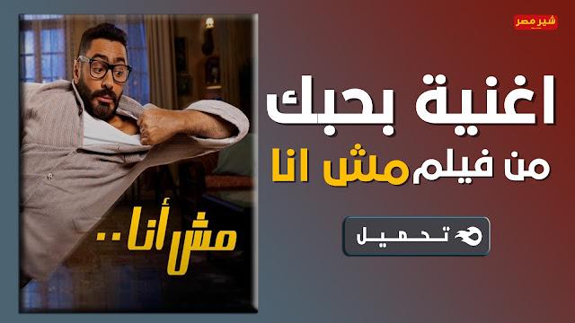 تحميل اغنية تامر حسني الجديدة بحبك