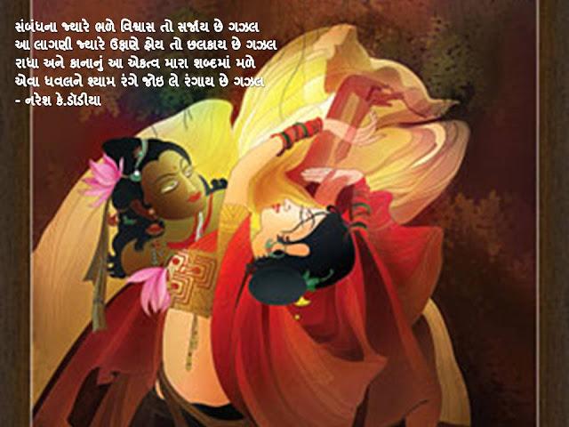 संबंधना ज्यारे भळे विश्वास तो सर्जाय छे गझल Gujarati Muktak By Naresh K. Dodia
