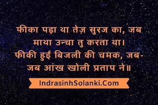 Maharana Pratap Status And Shayari