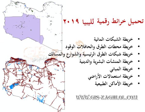 تحميل خرائط رقمية لجمهورية ليبيا 2019 Shapefile Libya