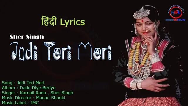 Jodi Teri Meri Song Lyrics - Sher Singh : जोड़ी तेरी मेरी