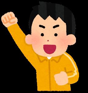 ジャージ姿で応援する人のイラスト(男性・黄)