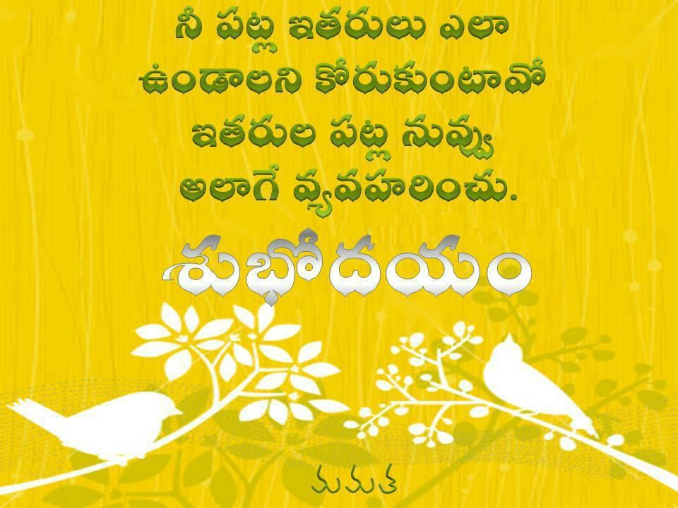 Gud Morning Images With Quotes In Telugu Babangrichieorg