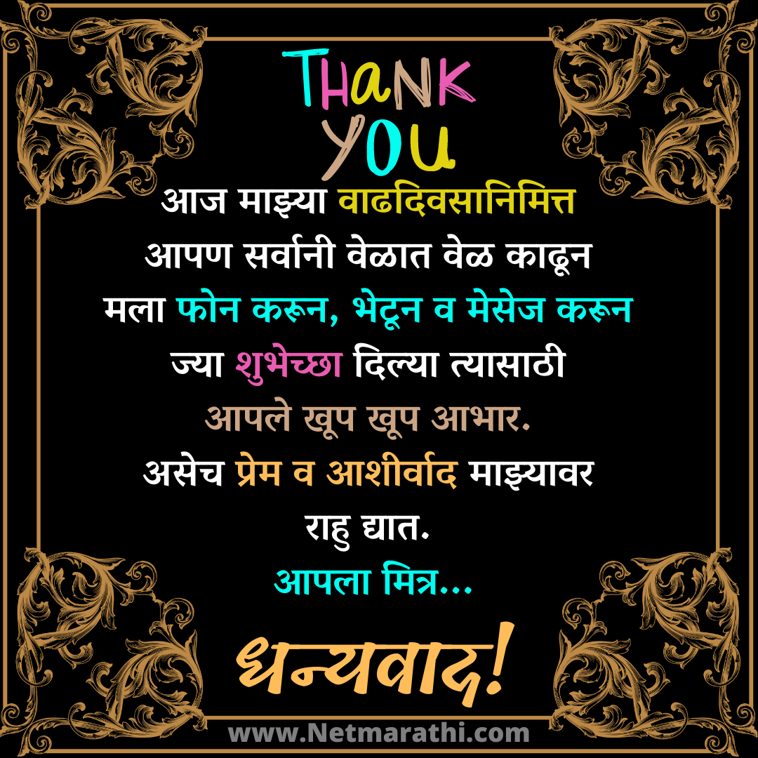 Thank you Message for Birthday Wishesh in Marathi
