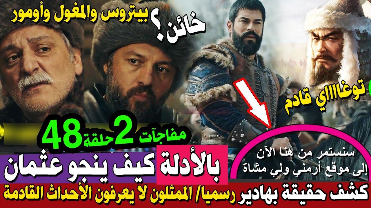 مسلسل المؤسس عثمان الحلقة 48 جزء 2 إعلان توغاي