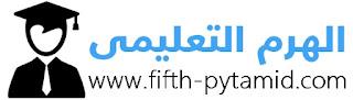 الهرم التعليمى – الموقع الأول فى مصر والوطن العربى