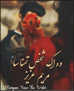Woh Eik Shakhs Tamana Sa Novel By Mariam Aziz Pdf Free Download