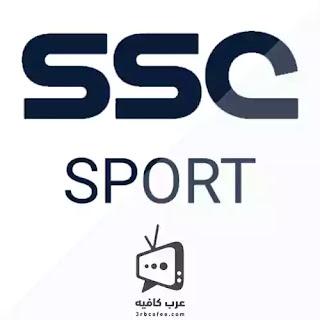 قناة SSC Sports الرياضية بث مباشر