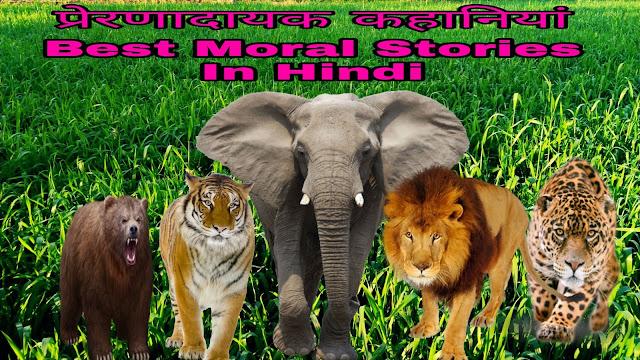 moral story in hindi, moral story