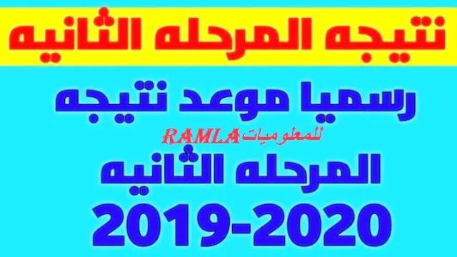 نتيجة تنسيق المرحلة الثانية للثانوية العامة 2020