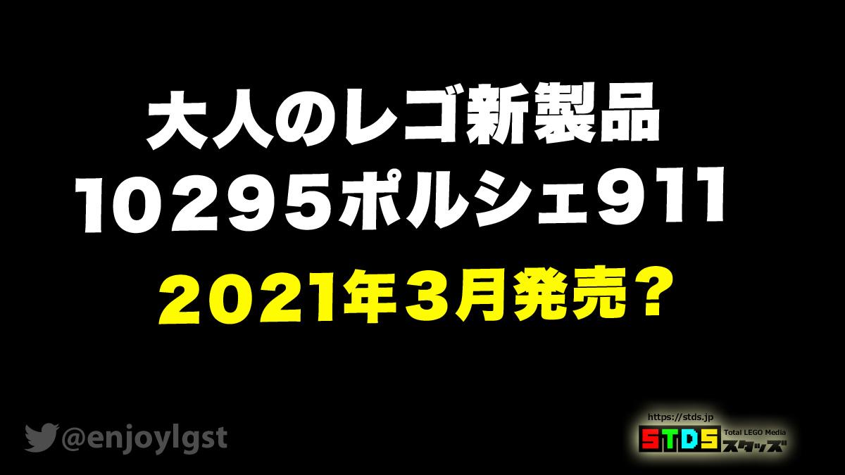 レゴ10295ポルシェ911が3月発売濃厚:大人のレゴ新製品(2021)