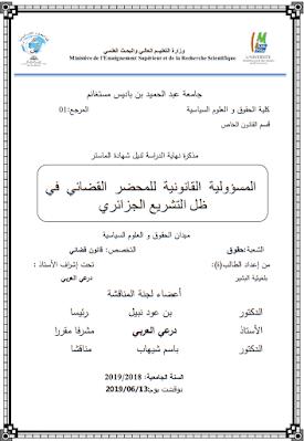 مذكرة ماستر: المسؤولية القانونية للمحضر القضائي في ظل التشريع الجزائري PDF
