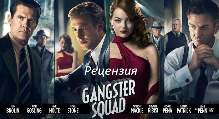 """Рецензия на фильм """"Охотники на гангстеров"""" (Gangster Squad)"""