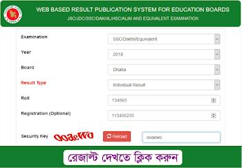 SSC Result 2020 Education Board Bangladesh | Education Board Results Gov. BD