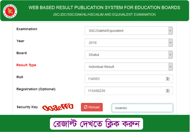 SSC Result 2020 Education Board Bangladesh | Education Board Results Gov. BD