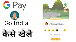 go india गेम क्या है और इसे कैसे खेले