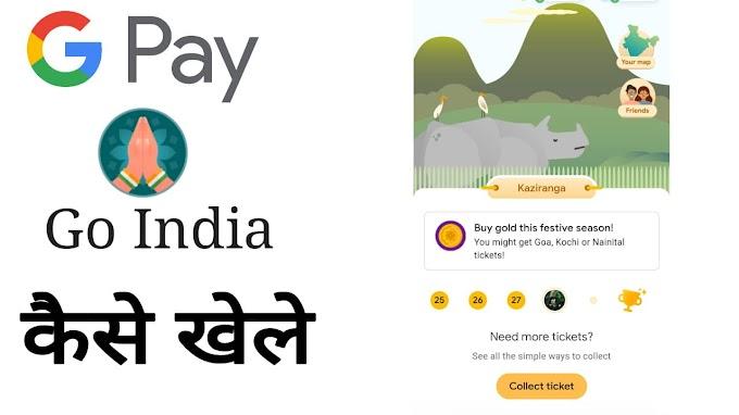 Google pay go india गेम कैसे खेले  | go india game क्या है