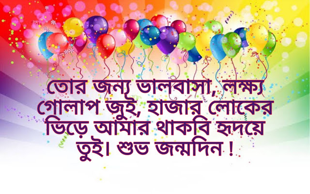 birthday-wishes-in-bengali-poem