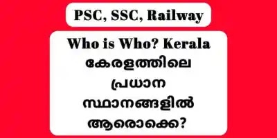Who is Who Kerala Current Affairs