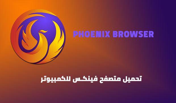 تحميل متصفح phoenix للكمبيوتر اخر اصدار 2021