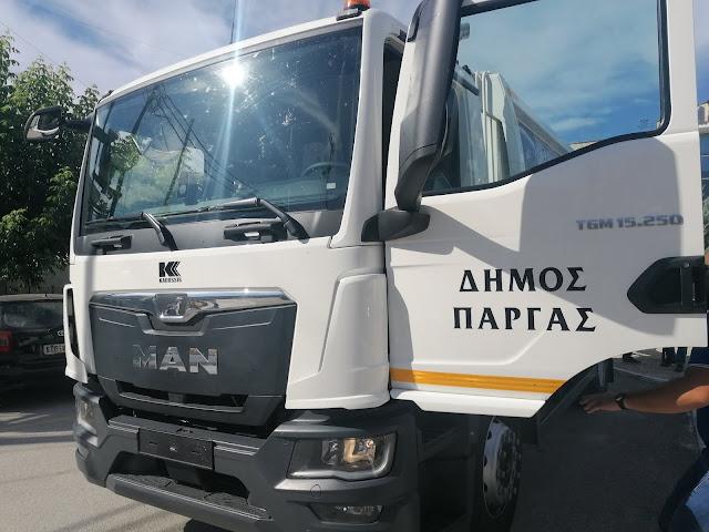 Με ένα νέο απορριμματοφόρο όχημα 12 κ.β. τύπου πρέσας που παράλαβε ο Δήμος Πάργας μέσω του προγράμματος «Φιλόδημος ΙΙ», ενισχύεται το τμήμα καθαριότητας.