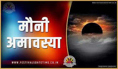 2022 मौनी अमावस्या पूजा तारीख व समय, 2022 मौनी अमावस्या त्यौहार समय सूची व कैलेंडर