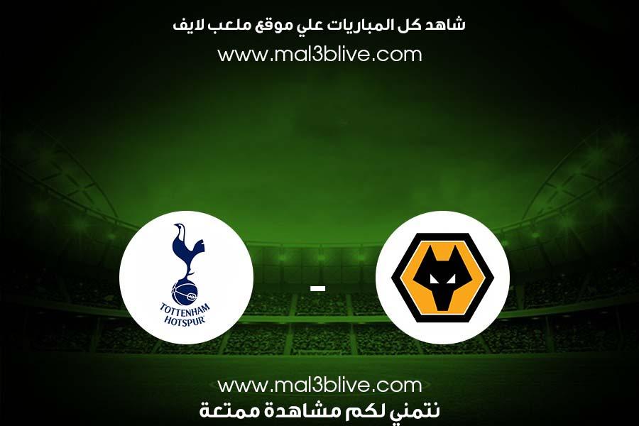 نتيجة مباراة وولفرهامبتون وتوتنهام  بتاريخ اليوم الموافق 2021/08/22 في الدوري الانجليزي
