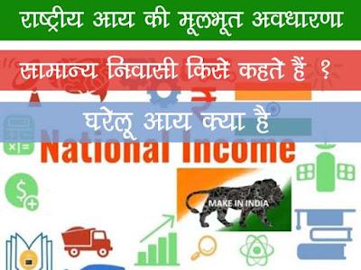 राष्ट्रीय आय से सम्बन्धित मूल अवधारणाएँ |Basic Concepts Related to National Income in Hindi