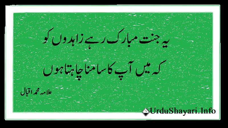 allama iqbal poetry in urdu sms - Yeh Jannat Mubarik