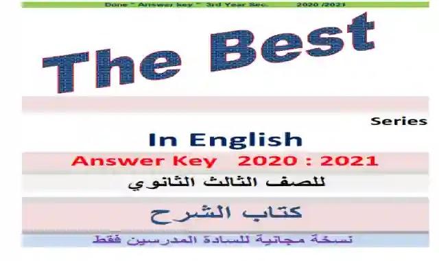 اجابات كتاب ذا بست The Best فى اللغة الانجليزية للصف الثالث الثانوى 2021