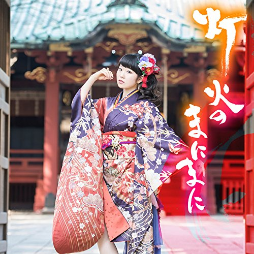 Tomoshibi no Manimani by Nao Toyama [Nodeloid]