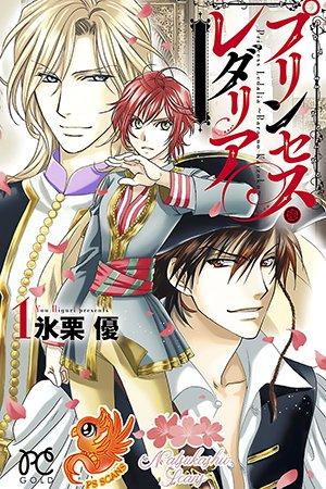 Princess Ledalia: The Pirate Of The Rose Manga