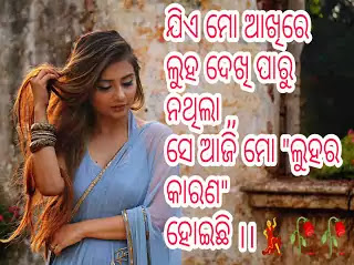 Odia Dard shayari for break-up or mod up