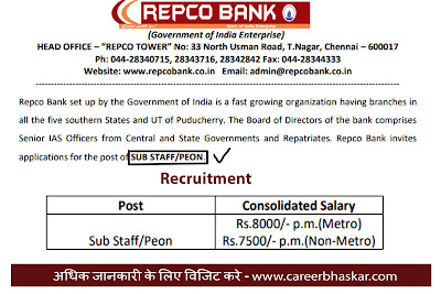 REPCO Bank Recruitment 2020, Repco bank recruitment 2019 Repco bank clerk recruitment 2019 Repco bank recruitment 2019 apply online Repco bank recruitment 2018-19 Repco bank sub staff recruitment 2018 Repco bank recruitment 2019 notification Repco bank recruitment 2019 notification pdf Repco bank careers 2019