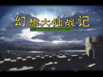 【PS】幻想大陸戰記豪華中文版,經典的策略戰棋類遊戲!