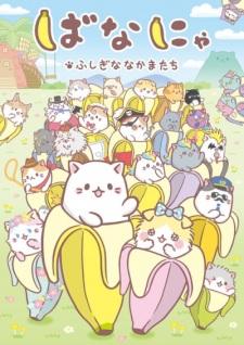 Bananya SS2 -Fushigi na Nakama-tachi