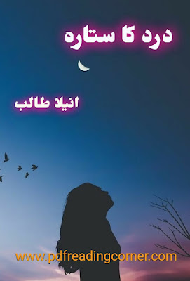 Dard ka Sitara By Anila Talib - PDF Book