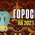 ГОРОСКОП НА 2021-Й РІК ЗА ЗНАКОМ ЗОДІАКУ