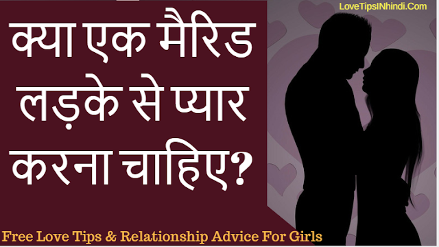 love tips for girls in hindi for her relationship if with married person