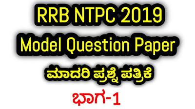 RRB NTPC MODEL QUESTION PAPER -1,KPSCJUNCTION.IN