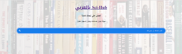 افضل موقع للحصول علي دراسات ومجلاث بحثية عالمية وعربية موثقة لطلابة الماجستر والدكتورة وبالعربية