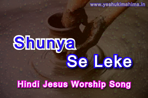 Shunya se leke, शून्य से लेके, hindi jesus worship song lyrics