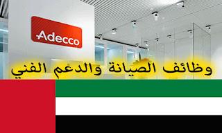 وظائف شاغرة في الإمارات بتاريخ اليوم ،ابوظبي الصيانة والإصلاح والدعم الفني