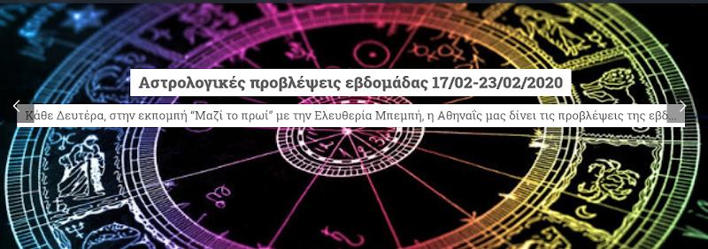 Αστρολογικές προβλέψεις εβδομάδας (ΗΧΗΤΙΚΟ) 17/02-23/02/2020 - Από την Αθηναΐς