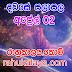 රාහු කාලය | ලග්න පලාපල 2020 | Rahu Kalaya 2020 |2020-04-02