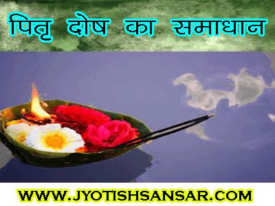 पितृ दोष का समाधान ज्योतिष द्वारा हिंदी में,  pitr dosh ka kya samadhan hai, kaise dur kare pitru dosh ko, kundli me kaise banta hai pitar dosh.
