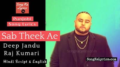 sab-theek-ae-lyrics-deep-jandu