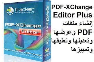 PDF-XChange Editor Plus 8 إنشاء ملفات PDF وعرضها وتعديلها وتعليقها وتمييزها